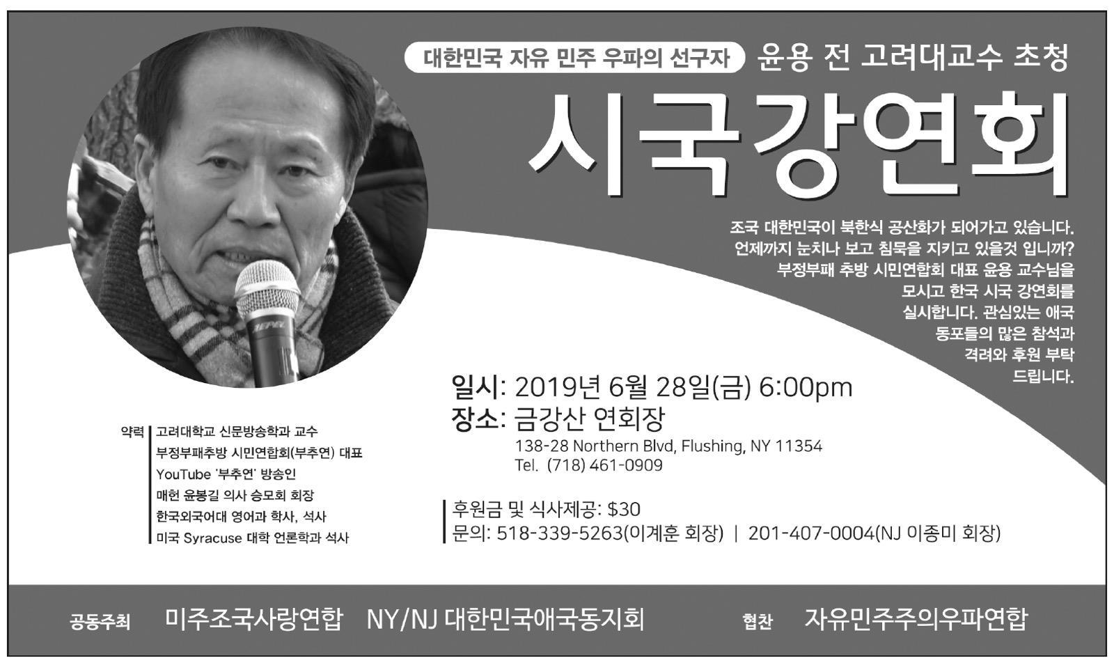 부추연 시국강연회-윤용.jpg