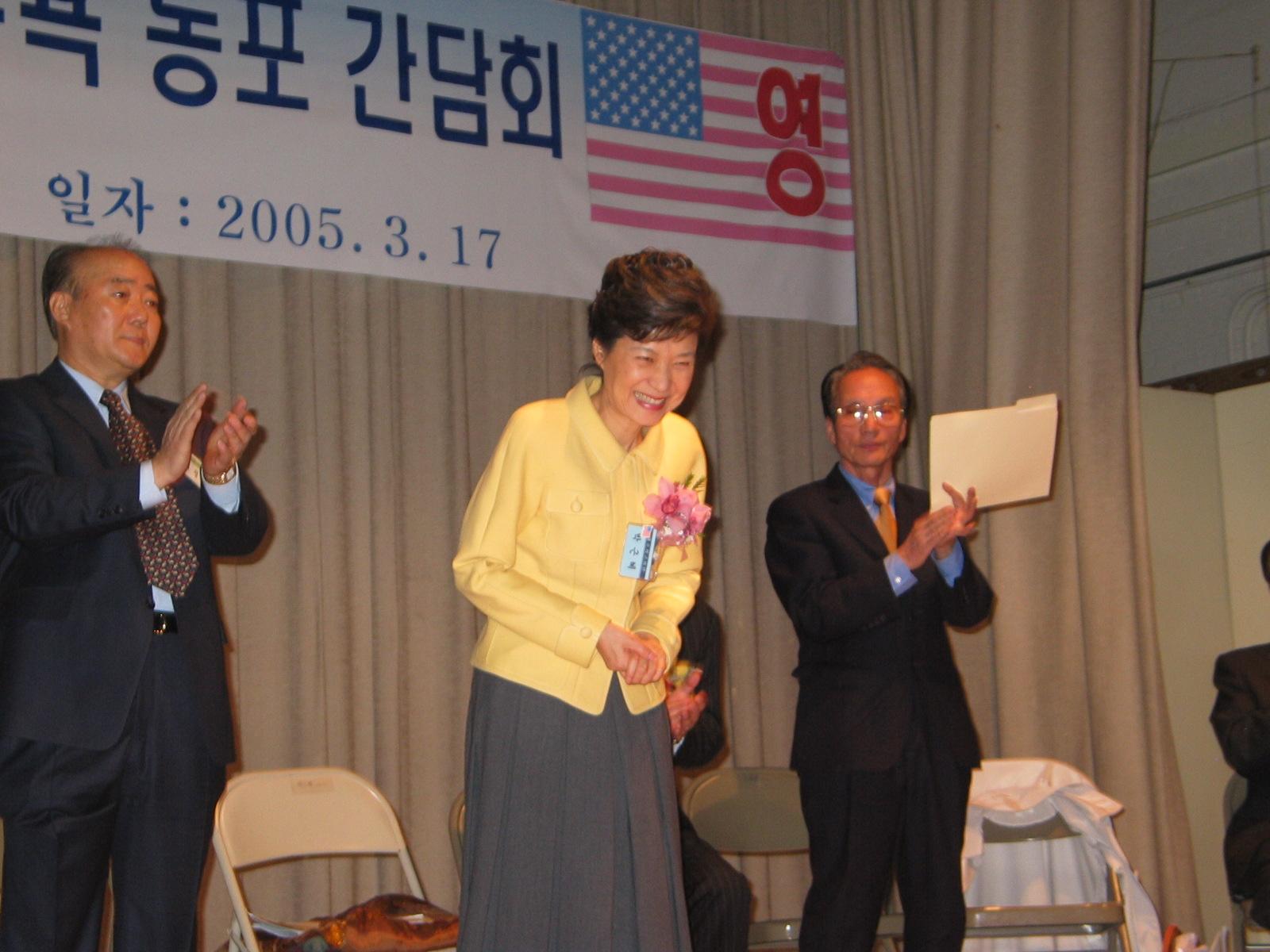 박근혜대표 환영식3-17-05 053.jpg