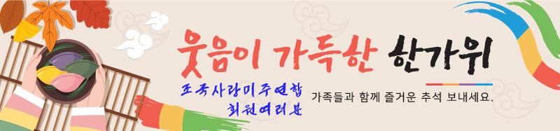 chuseok_homelandlovers.jpg