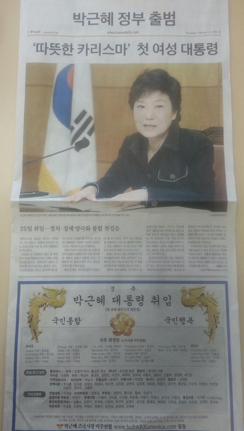 취임축하 광고전문-중아일보zz.jpg